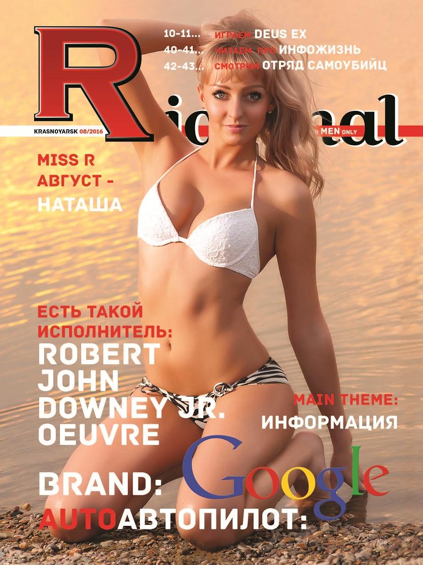 R journal август 2016