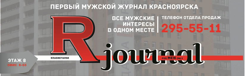 rjournal