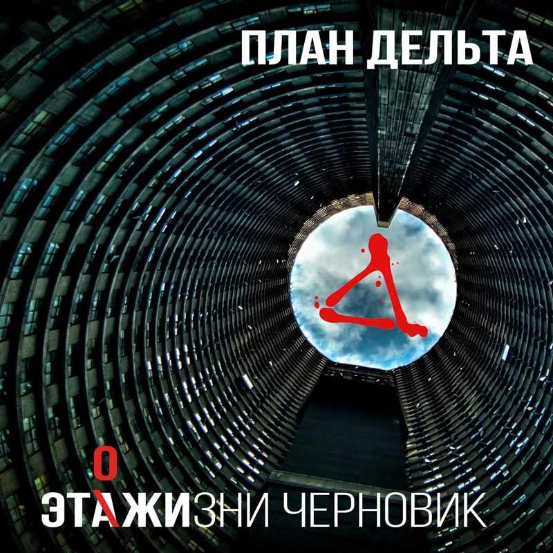 Группа План дельта альбом Этажизни Черновик