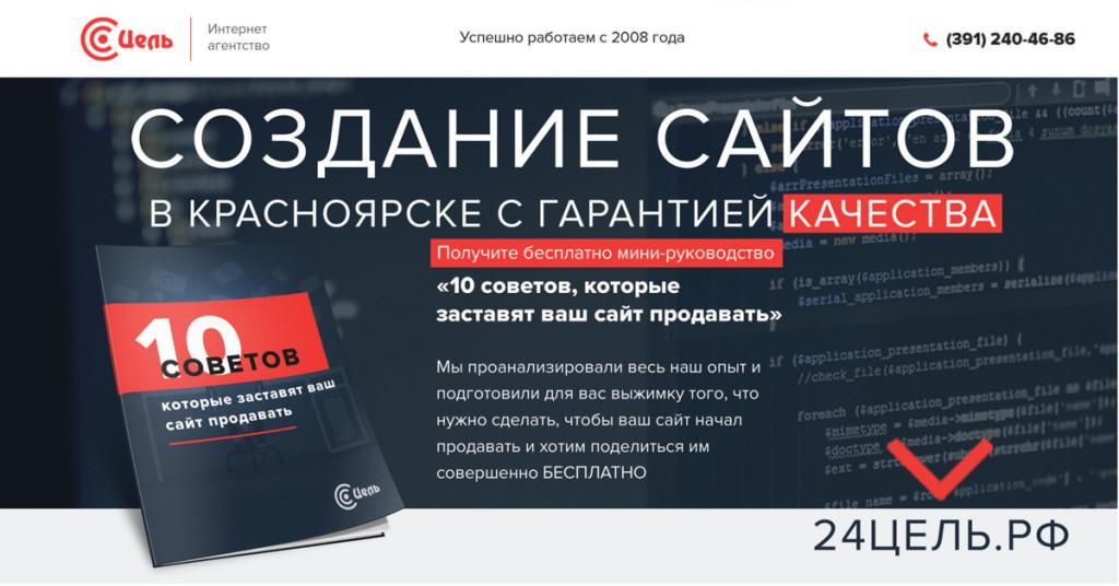 цель24.рф