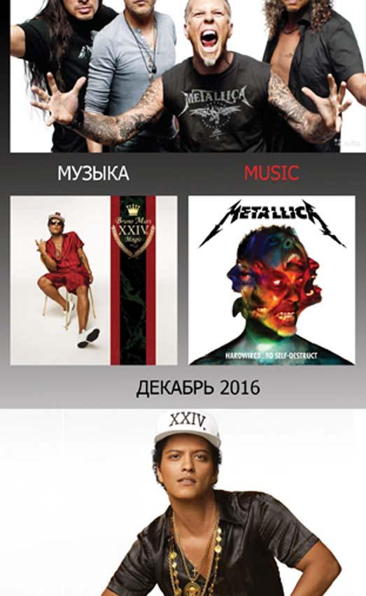 music-december-2016