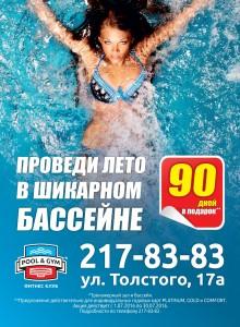 pool-and-gym1