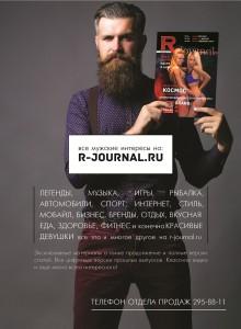 r-journal-reklama