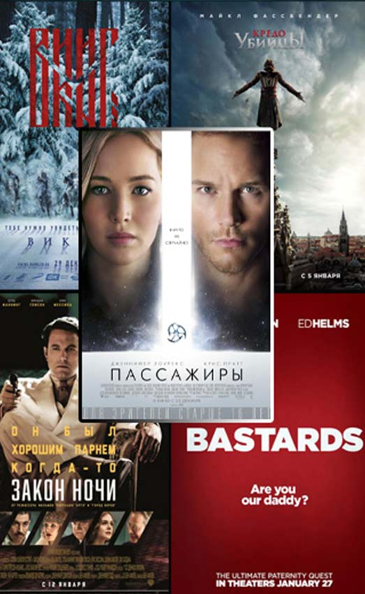 kino-ico-dec-2016-feb-2017