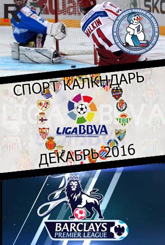 r-sport-calendar-december-2016